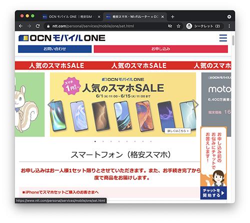 OCNモバイルキャンペーン